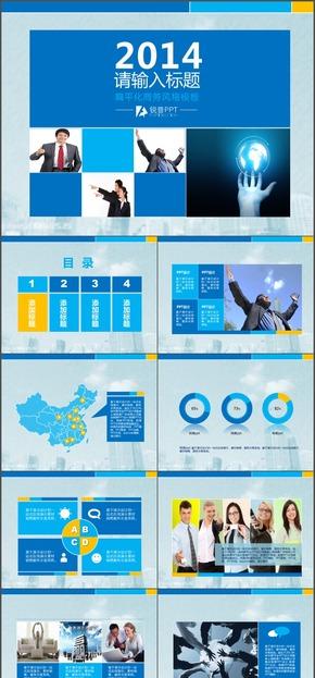 2014蓝色扁平化商务模板