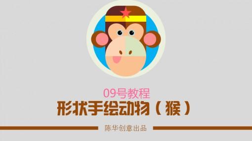 陈华创意09号教程形状手绘动物(猴)