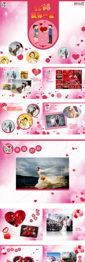 2014爱你一世(情人节,婚庆相册模板)