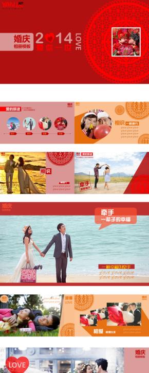 2014婚庆相册演示模板