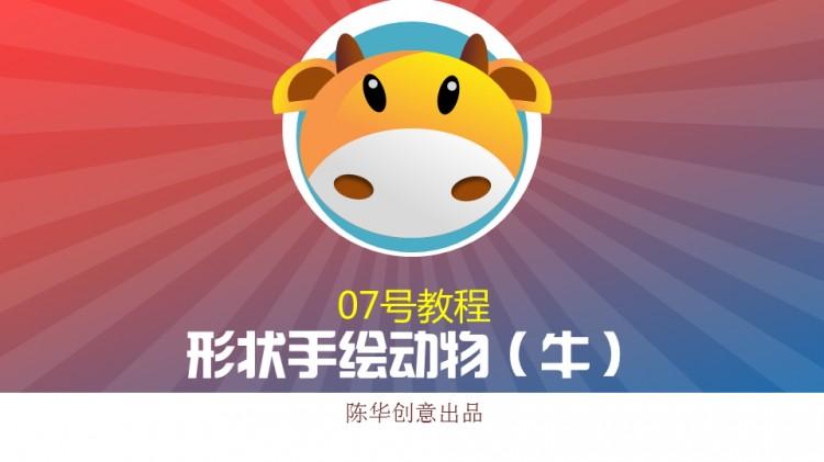 形状手绘动物(牛)