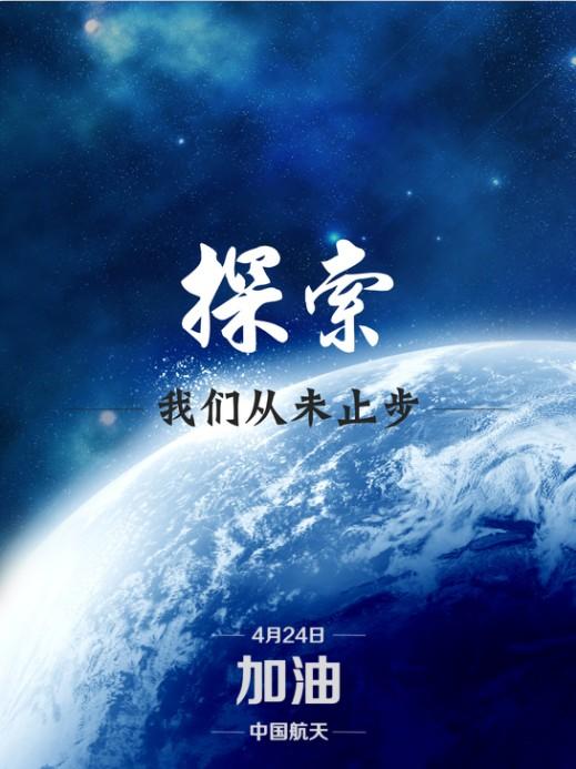 航天日海报设计