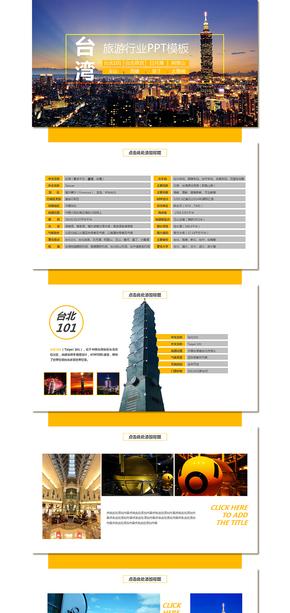 台湾 PPT模板 免费下载 –演界网