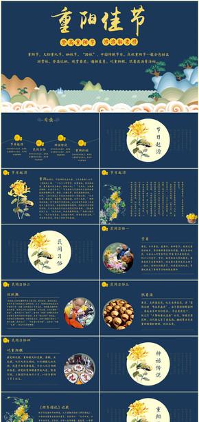 重阳节小学主题班会PPT习俗介绍