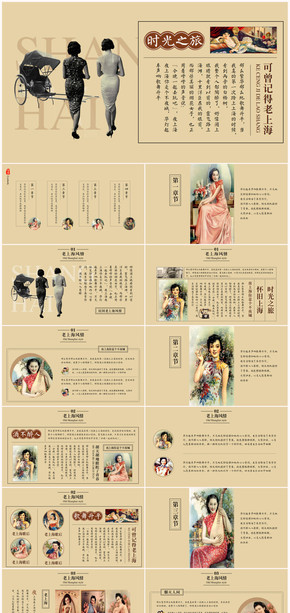 【花样年华】复古怀旧老上海风情商务PPT