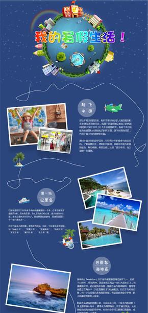 我的暑假生活儿童旅游电子相册纪念册PPT