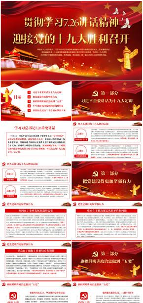 贯彻学习习总书记7.26重要讲话喜迎党的十九大胜利召开PPT