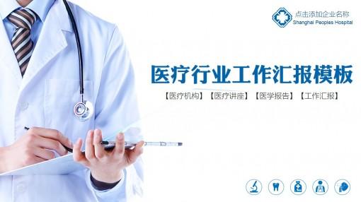 医疗护理ppt图片素材
