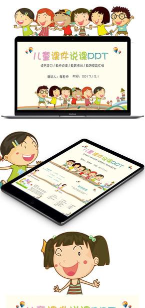 幼儿园小学赛课说课公开课微课示范课教师评比唯美卡通PPT课件