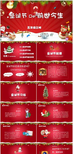 完整内容圣诞节主题班会课件教案PPT