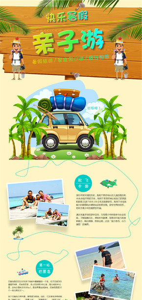 趣味卡通暑假亲子旅游家庭度假电子相册PPT模板