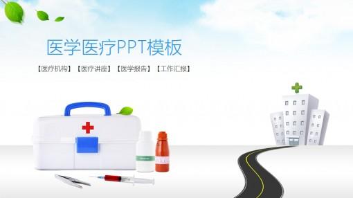 医学医疗ppt模板图片