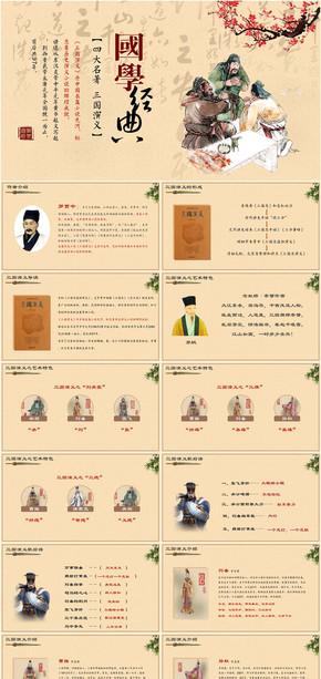 古风国学经典四大名著三国演义PPT
