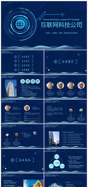 蓝色科技互联网公司宣传企业简介融资路演PPT模板