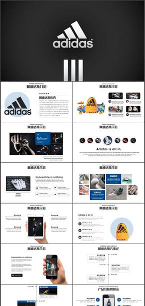 【adidas】阿迪达斯体育运动营销策划PPT模板
