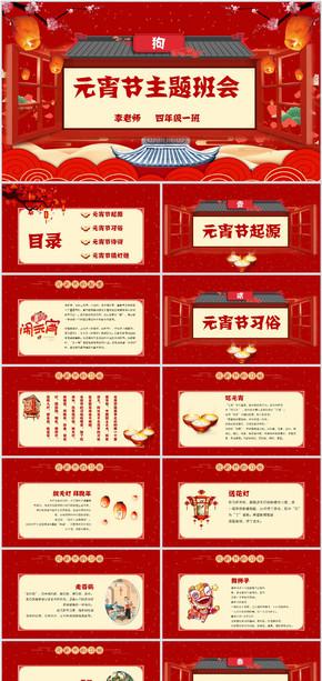 中国风传统节日元宵节主题班会PPT模板猜灯谜