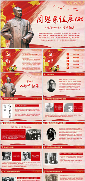 纪念周恩来同志周总理诞辰120周年PPT模板
