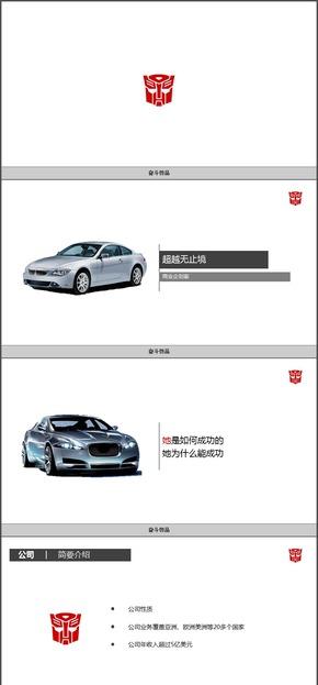 品牌汽车销售推广模板(红黑)(静态)