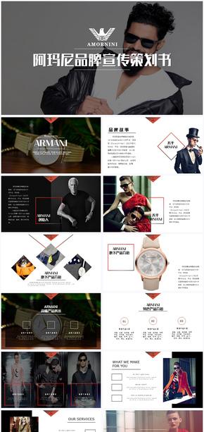 高端奢侈品阿玛尼品牌推广营销商业计划书动态ppt模板