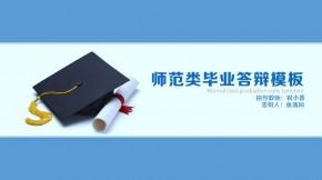 动态文科类专业毕业答辩模板 课题申请立项模板