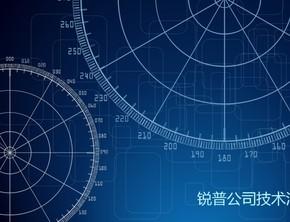 深藍科技技術科幻極坐標技術匯報模板