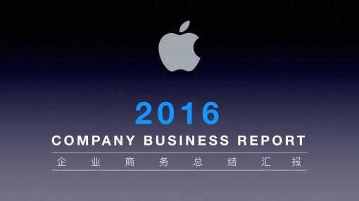 苹果公司发布会风格 简约大气 - 演界网,中国首家演示