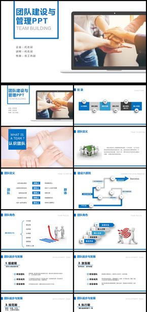 商务蓝色团队建设与管理通用PPT模板