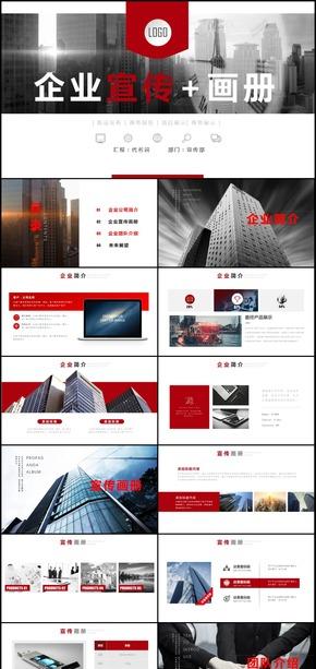 企业宣传画册公司简介活动展示PPT模板