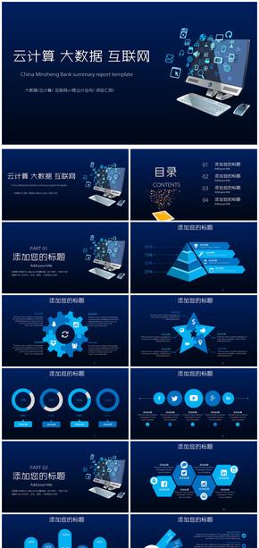 时尚简约云计算互联网科技IT行业PPT模板