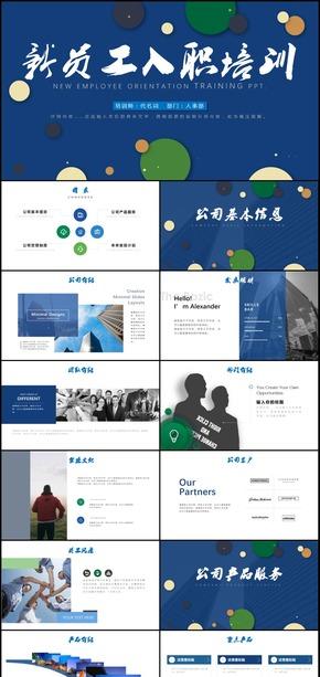 企业管理公司新员工入职培训PPT模板