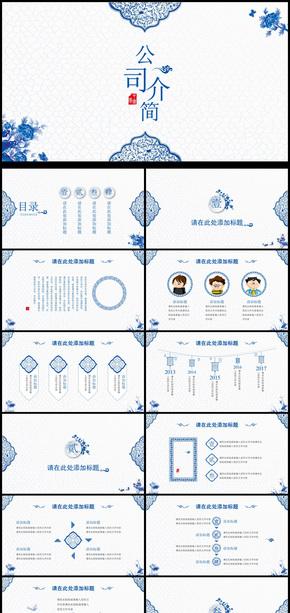 青花瓷风格企业介绍暨产品宣传动态PPT模板