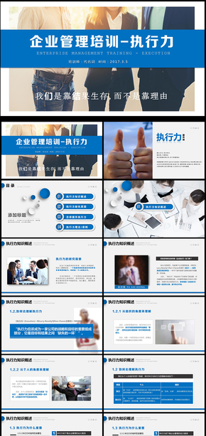 团队管理企业执行力培训实用PPT模板