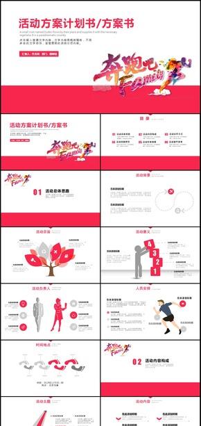 活动营销策划方案商业项目计划书PPT模板