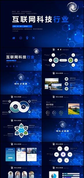 创意互联网科技云计算IT电子商务PPT模板