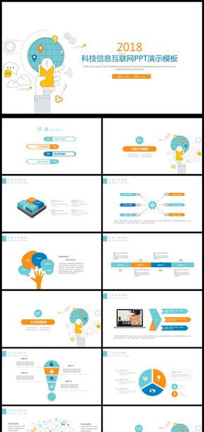 商务未来信息科技云计算大数据PPT模板