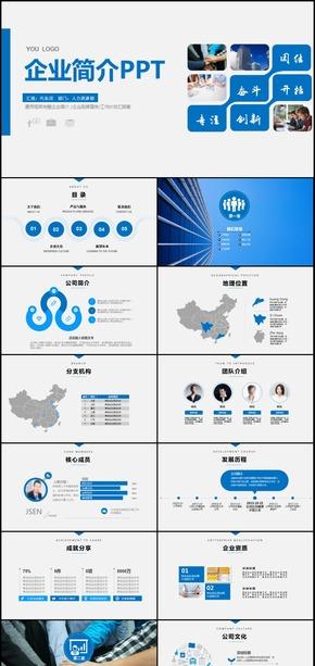 公司简介企业文化产品介绍宣传PPT模板