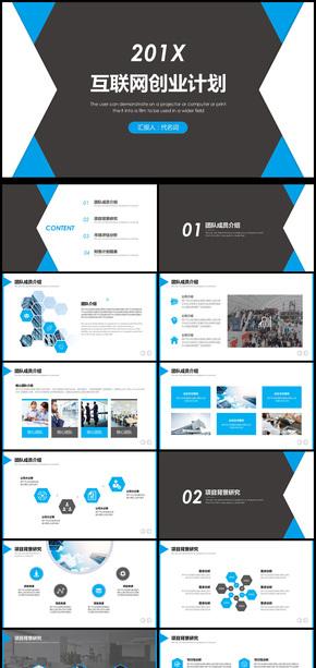 2018年互联网创业计划书动态PPT模板