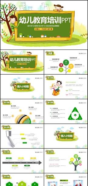 小清新卡通儿童幼儿教育培训ppt模板