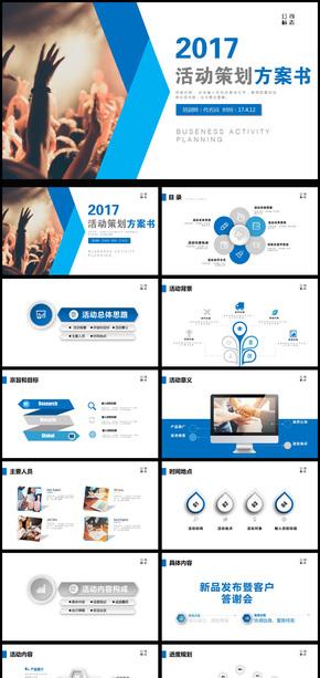 2017年商务活动策划方案书通用PPT动态模板