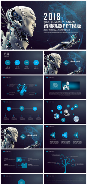 蓝色高科技智能机器人通用PPT模板