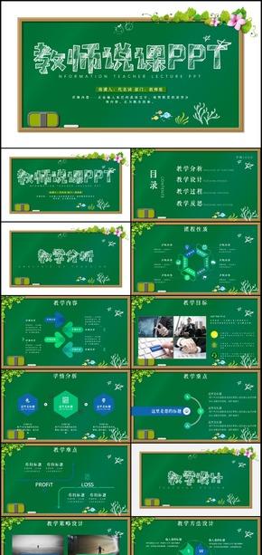 简约清爽手绘教育说课教学设计动态PPT模板