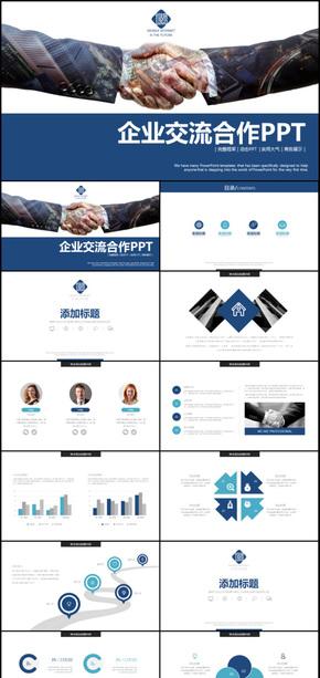 企业战略合作招商引资PPT模板