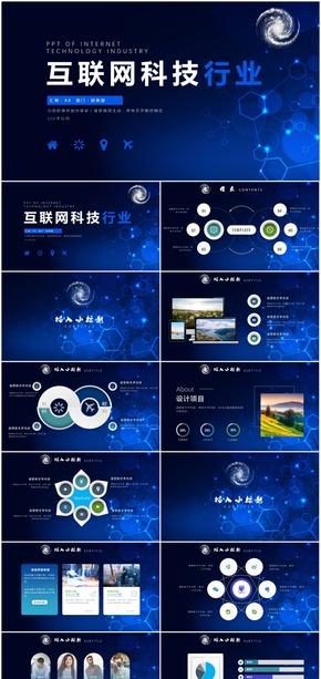 蓝色商务互联网行业报告通用ppt模板