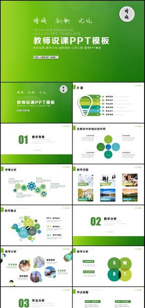 绿色小清晰课程设计教师说课PPT模板