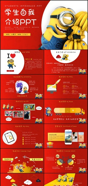 卡通儿童小学生自我介绍班干竞选PPT模板