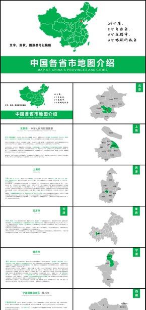 中国地图PPT地图矢量动态PPT模板