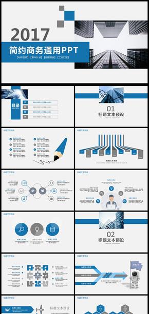2017年通用商务工作总结PPT模板