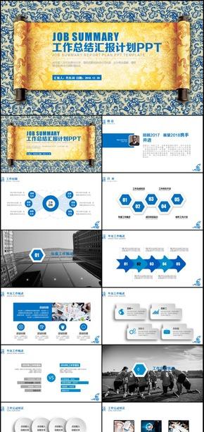 蓝色年终总结工作汇报告新年计划PPT模板