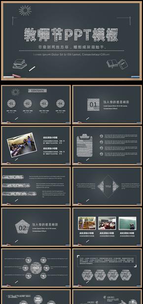 手绘黑板报感恩教师节通用PPT动态模板