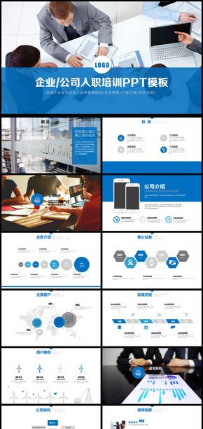 公司企业单位新员工入职培训通用ppt动态模板
